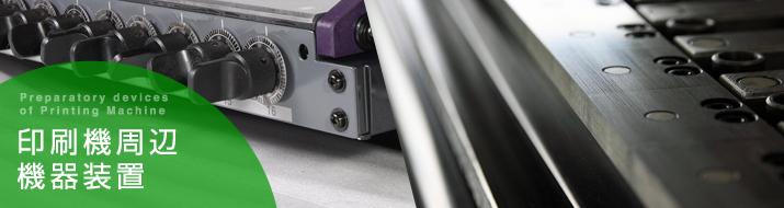 印刷機周辺機器装置ヘッダー画像