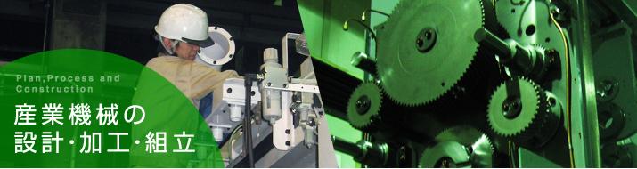 産業機械の設計・加工・組立ヘッダー画像